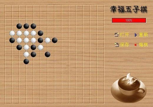 五子棋游戏,人机对战,由初级到高级图片