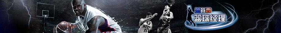 范特西篮球经理