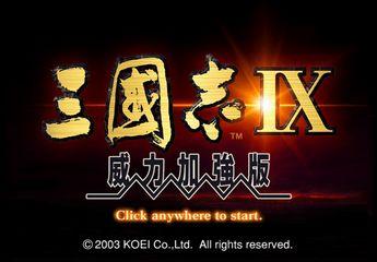 三国志9图片