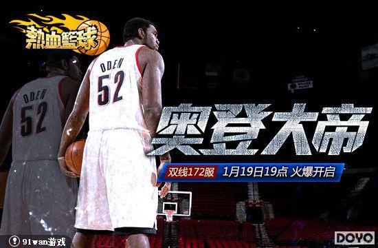 超级篮球经理人_奥登大帝王者归来《热血篮球》双线172服震撼上映_逗游网