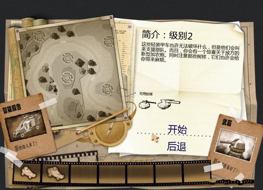 纸箱坦克战争纸箱坦克战争下载攻略秘籍