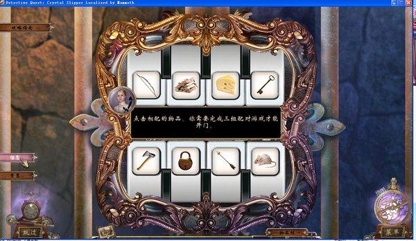 侦探任务水晶鞋侦探任务水晶鞋中文版下载攻略秘籍
