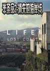 半条命2:消失的海岸线简体中文版