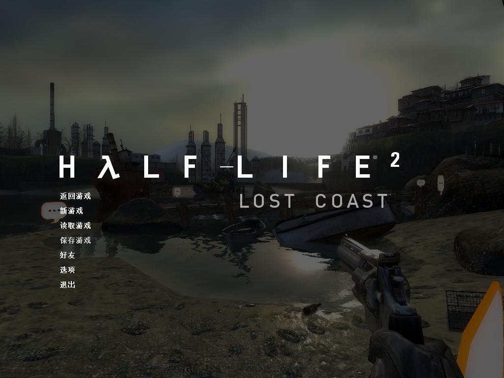 半条命2消失的海岸线图片