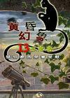 黄昏幻象:13号房客简体中文典藏版
