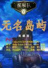 探秘队5:无名岛屿简体中文典藏版