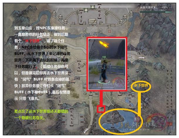 《剑网3》战乱长安地图 水下世界 视频展示