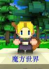 魔方世界簡體中文版