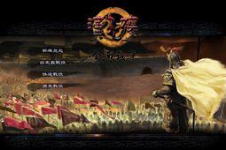 汉之殇:全面战争图片