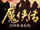 战斗出兄弟 《魔侠传》PVP团队玩法全揭秘
