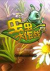 蟲蟲大作戰中文版