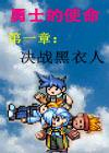 勇士的使命第一章:决战黑衣人简体中文版