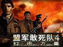 盟军敢死队4:打击力量-全流程视频攻略