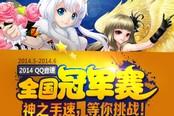 QQ音速全国冠军赛火爆启动