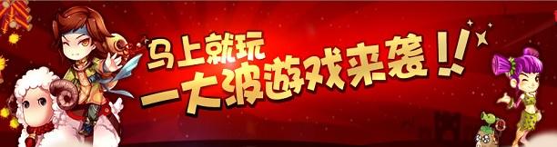 2014年春节小游戏专题