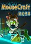鼠的世界简体中文版