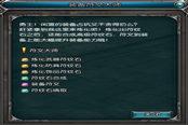 罗德岛战记装备系统:符文系统