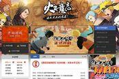 《火影忍者OL》全新官网上线 开启火影新时代