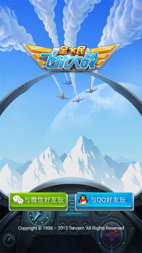 《全民飞机大战》很好的继承了腾讯旗下天天系列游戏的设定和风格,玩家需要耗费体力进行游戏,游戏画面精致,特效绚丽,还加入了连击系统和大量全新道具,更有关底的BOSS等着你来挑战。如果你玩过经典打飞机,本作一定会让你回忆起那快乐的时光。