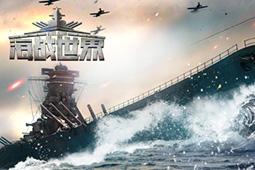 海战世界图片