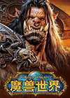 魔獸世界:爭霸艾澤拉斯