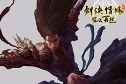 剑侠情缘OL图片