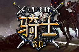 骑士3.0图片