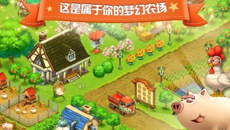 全民农场电脑版图片