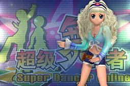 超级舞者图片