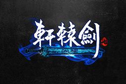 轩辕剑7图片