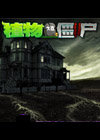 植物大戰僵尸魔幻版中文版