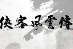 侠客风云传图片