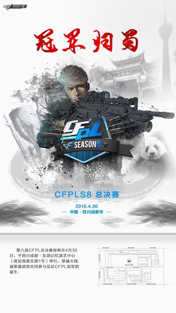 CFPL S8总决赛5.jpg