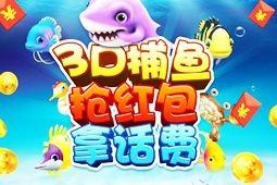 3D千炮捕鱼图片