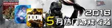 2016年5月热门游戏推荐 国土防线2顶大梁