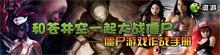 和苍井空一起大战僵尸 丧尸感染类游戏合集专题