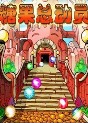 糖果总动员糖果总动员小游戏糖果总动员下载