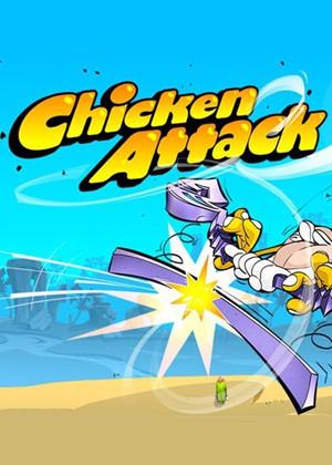 怪鸡弹球怪鸡弹球小游戏怪鸡弹球下载