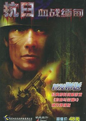 血战缅甸游戏攻略血战缅甸