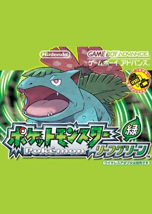 口袋妖怪绿叶版下载口袋妖怪下载宠物小精灵游戏神奇宝贝游戏
