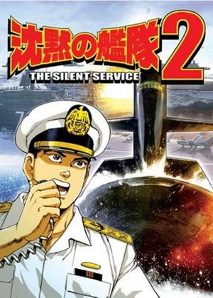 沉默的舰队2沉默的舰队2下载攻略秘籍