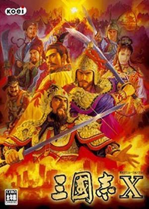 三国志10加强版繁体中文版