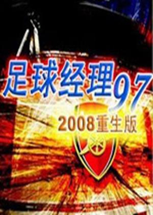 足球经理97FIFA足球经理97足球经理97下载足球经理
