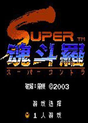 超级魂斗罗中文版