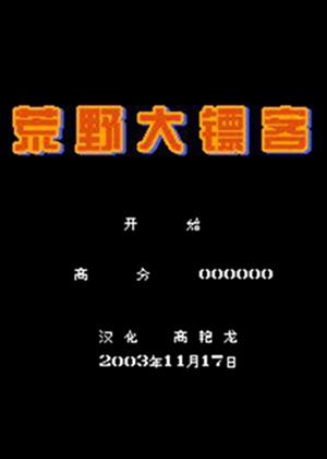 荒野大镖客中文版