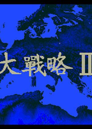 大战略-闪电奇袭中文版