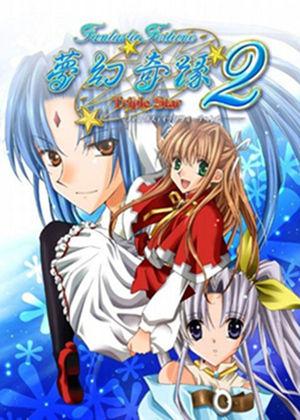 梦幻奇缘2梦幻奇缘2下载攻略秘籍