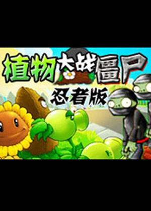 植物大战僵尸忍者中文版植物大战僵尸中文版下载植物大战僵尸