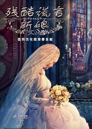 残酷谎言:新娘中文版