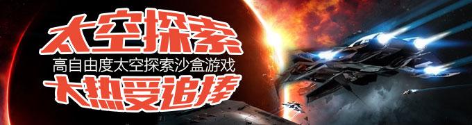 太空探索大热受追捧!高自由度太空探索沙盒游戏